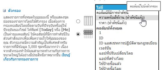 ใน SharePoint Online ให้เลือกเขตข้อมูลที่ผ่านการทำดัชนี