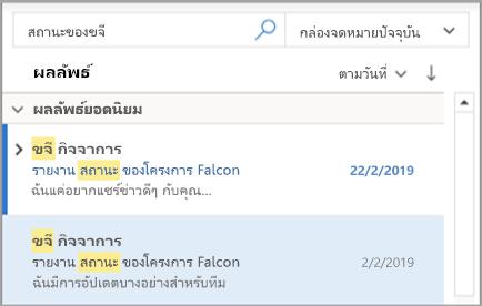 แสดงผลลัพธ์การค้นหาของ Outlook