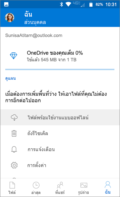 โฟลเดอร์ออฟไลน์ของ OneDrive