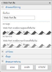 สกรีนช็อตของแผงแก้ไข Web Part สื่อ จะแสดงคุณสมบัติบางอย่างที่คุณสามารถกำหนดค่า