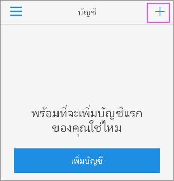 แตะสัญลักษณ์ + ในแอป Azure Authenticator