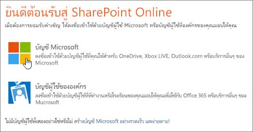 สกรีนช็อตที่แสดงหน้าจอลงชื่อเข้าใช้ SharePoint Online