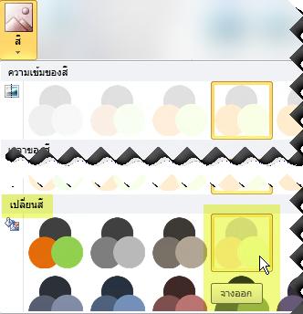 คลิกปุ่ม สี และภายใต้ เปลี่ยนสี ให้เลือก จางออก