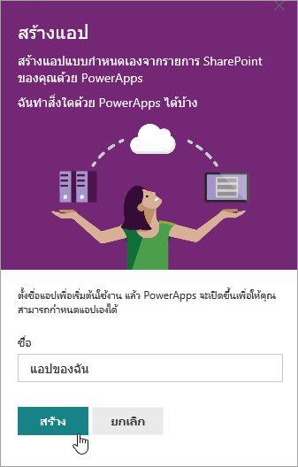 ใส่ชื่อสำหรับ PowerApp จากนั้น คลิกสร้าง