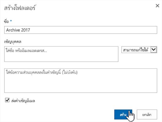กล่องโต้ตอบแชร์โหมดแบบคลาสสิกของ SharePoint Online