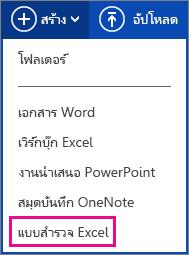 สร้างแบบสำรวจของ Excel