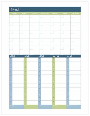 ปฏิทินการวางแผนรายเดือนและรายสัปดาห์ (Word)