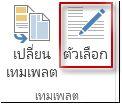 ปุ่มตัวเลือก เทมเพลต ใน Publisher 2013