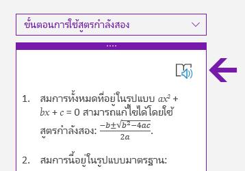 ไอคอนโปรแกรมช่วยอ่านในบานหน้าต่างคณิตศาสตร์ใน OneNote สำหรับ Windows 10