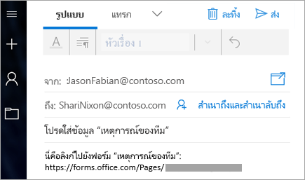 ส่งลิงก์ไปยังฟอร์มของคุณในอีเมล