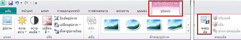 คำสั่ง ครอบตัด บนแท็บ รูปแบบ ของ เครื่องมือรูปภาพ บน Ribbon ใน Publisher