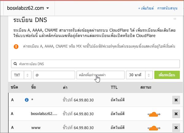 Cloudflare BP-ตรวจสอบว่า -1-2