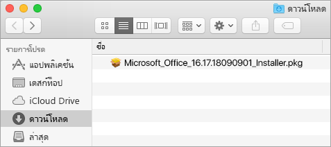 ไอคอน ดาวน์โหลด บน Dock แสดงแพคเกจของตัวติดตั้ง Office 365