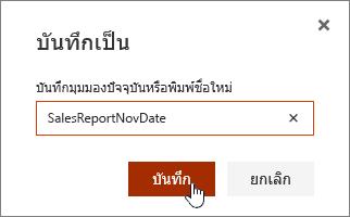 SharePoint Online ดูบันทึกเป็นกล่องโต้ตอบ