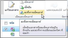 ไอคอน ละทิ้งการเช็คเอาท์ บน Ribbon ของ SharePoint