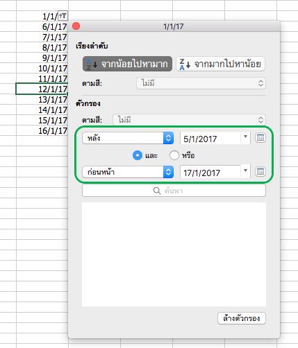 ค่าวันที่ของตัวกรองของ Excel for Mac