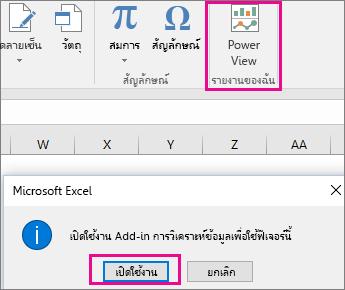 ปุ่ม กำหนดเองมุมมอง Pivot เอง และกล่องโต้ตอบการเปิด Add-in ใน Excel