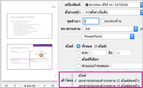 แสดงตัวอย่างเอกสารประกอบคำบรรยายสำหรับการพิมพ์ของ PowerPoint for Mac