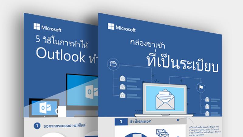 ดาวน์โหลดอินโฟกราฟิคของ Outlook เหล่านี้