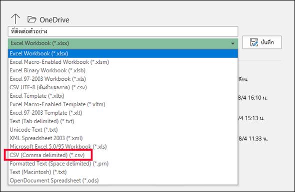 บันทึกไฟล์ Excel เป็นไฟล์ CSV