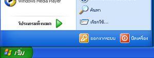 ปุ่ม เริ่ม ของ Windows XP และคำสั่ง เรียกใช้