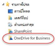 แสดงรายการโปรดสำหรับ OneDrive for Business ภายใต้ SP2016