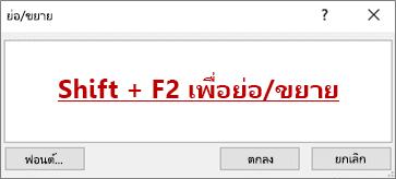 กล่องโต้ตอบการย่อ/ขยายที่มีข้อความที่ระบุว่า Shift + F2 เพื่อย่อ/ขยาย