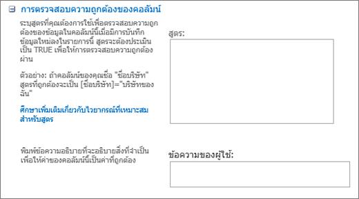 ตรวจสอบส่วนของกล่องโต้ตอบคำถามใหม่