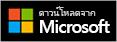 รับจาก Microsoft