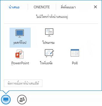 สกรีนช็อตของเมนู แชร์ ที่มีแท็บ นำเสนอ ถูกเลือกอยู่ โดยแสดงตัวเลือก PowerPoint และตัวเลือกการแชร์อื่นๆ