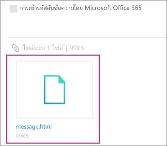 แสดงานกับจดหมาย Yahoo บน Android 1