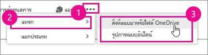 ตัวเลือกเพิ่มเติมของ Outlook Web App สิ่งที่แนบมาหรือรูปภาพ