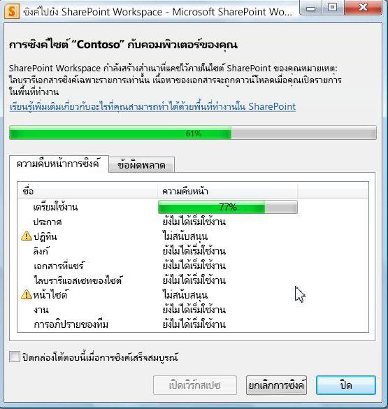 หน้าต่างแสดงความคืบหน้าในการทำข้อมูลให้ตรงกันกับคอมพิวเตอร์