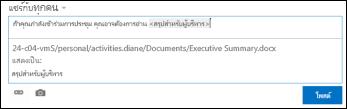 URL ของเอกสารในโพสต์ตัวดึงข้อมูลข่าวสารที่จัดรูปแบบด้วยข้อความที่แสดง