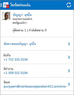 หน้า โพรไฟล์ ในแอป Yammer