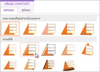 นำสไตล์ SmartArt ไปใช้
