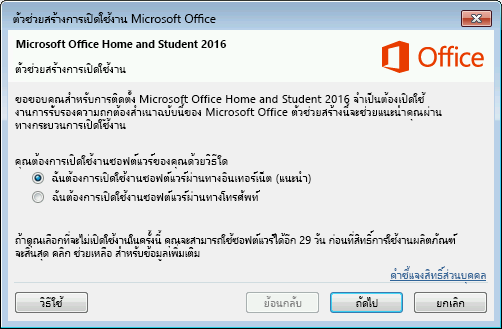 แสดงตัวช่วยสร้างการเปิดใช้งาน Microsoft Office