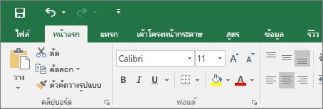 แสดง Ribbon ที่มีธีมแบบสีสันใน Excel 2016