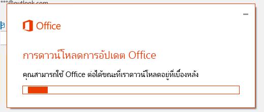 กล่องโต้ตอบการดาวน์โหลดการอัปเดต Office