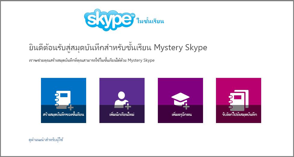 ยินดีต้อนรับสู่ Mystery Skype