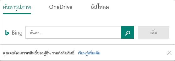 แทรกรูปภาพตัวเลือกสำหรับฟอร์ม Microsoft