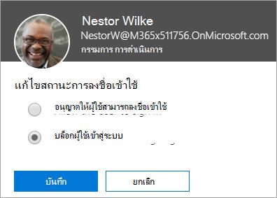 สกรีนช็อตของการลงชื่อเข้าใช้กล่องโต้ตอบสถานะใน Office 365