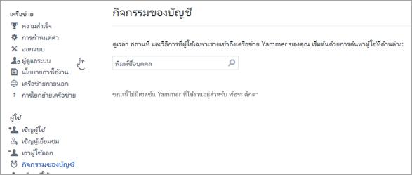 สกรีนช็อตของกิจกรรมบัญชีผู้ใช้สำหรับผู้ใช้ที่แสดงไม่มีการใช้งาน Yammer เซสชัน (ออกจากระบบ)