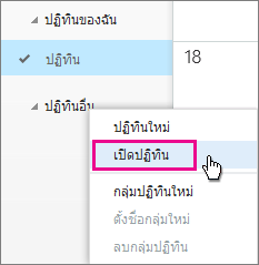 เมนูเปิดปฏิทินของ Outlook Web App