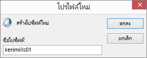 โปรไฟล์จดหมาย Outlook ใหม่กำลังตั้งค่าสำหรับ kerimills