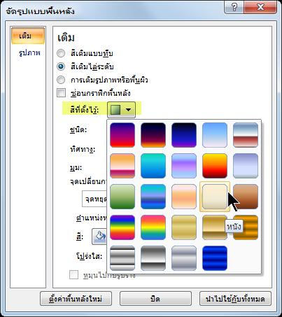 เมื่อต้องการใช้การไล่ระดับที่กำหนดไว้ ให้เลือกสีที่กำหนด แล้วเลือกตัวเลือก