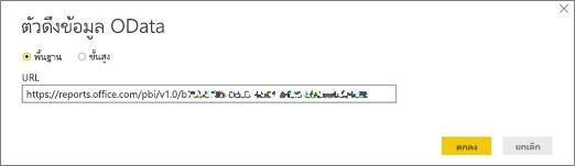URL เนื้อหาสรุป OData สำหรับ Power BI บนเดสก์ท็อป