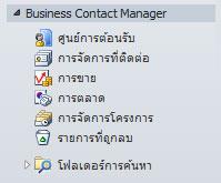 โฟลเดอร์ Business Contact Manager ที่ถูกขยายออกในบานหน้าต่างนำทาง
