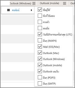 สกรีนช็อต: รายงานการใช้งานแอปอีเมล Office 365 - เลือกคอลัมน์