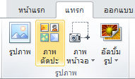 วิธีเพิ่มคลิปอาร์ตในแอป Office 2010 และ 2007